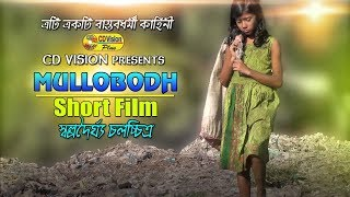 Published on July 27, 2017Mullobodh is a bengali Short-film in CD Vision. This Short-film is Relesed by CD Vision plus. We also feature all shorts of bangla Song, Music Video, Short-films, Movie & Drama. COME, WATCH & ENJOY !!!.Click Here For Subscription : https://www.youtube.com/c/CDVisionPlusScript & Direction by :- Siddique Jamal (Hero)Cast : Priosi Pue, Ismail Hossain Badol, Eshan, Mudraz, Rokon, Hasan Mahmud, Laboni Akter , Sheik Forid, Atik, Nupur, Sima & MoreStory: Siddique Jamal (Hero)Producer : CD VisionEdit : Nahidul Islam MamunCategory: Bangla Short-filmLabel : CD Vision Plus