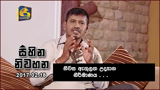 2017.02.18 - Sihina Niwahana | Interview with Upul Amarasinghe.