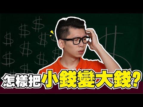 【理财】怎样把小钱变大钱?|sparkliang