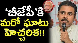 Pawan Kalyan Fires On BJP | Comments On Modi | Cm Chandrababu Naidu