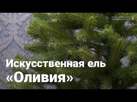 Новогодняя елка Max Christmas Оливия