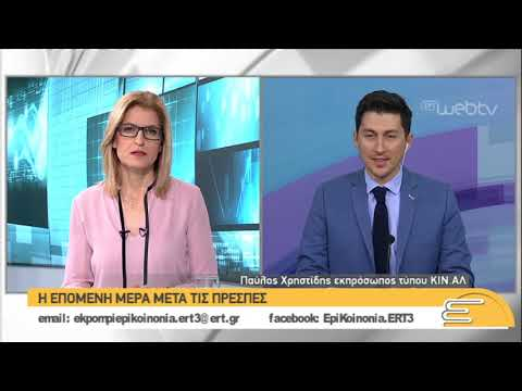 Ο Π.Χρηστίδης για την κατάργηση του υποκατώτατου μισθού  |28/01/2019| ΕΡΤ