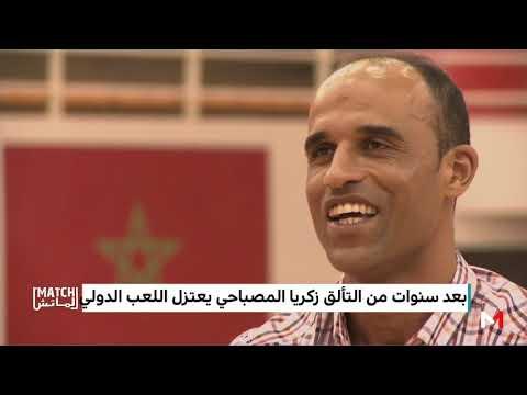 العرب اليوم - شاهد: النجم زكريا المصباحي يعتزل اللعب الدولي
