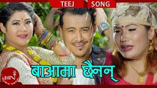 Ba Aama Chhainan - Sapana Gurung & Saroj Lamichhane