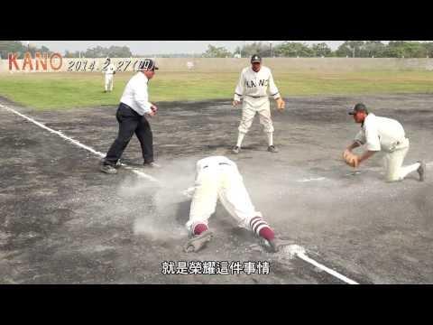 《KANO》花絮:不放棄的嘉農隊 2014/2/27上映