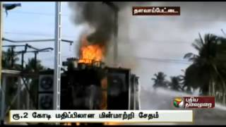 Fire accident at Thalavaipettai sub-station  in Erode