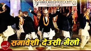 Samabesi Deusi Bhailo - Ashok Thapa
