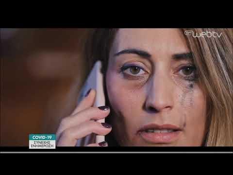 Ανησυχητική αύξηση των κρουσμάτων ενδοοικογενειακής βίας   08/04/2020   ΕΡΤ