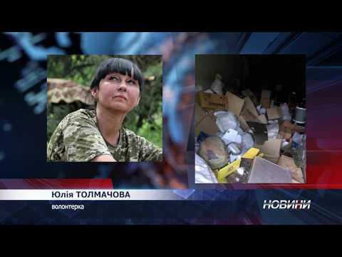 У Житомирі пограбували волонтерку Юлію Толмачову