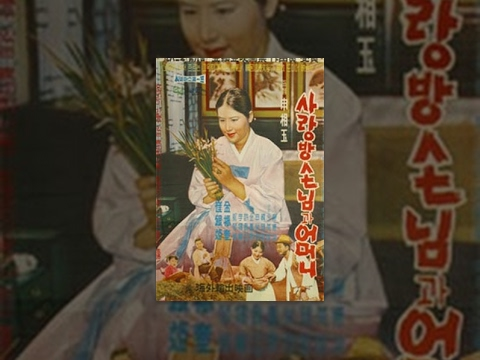 사랑방 손님과 어머니(1961) / Mother and a Guest ( Sarangbang Sonnimgwa Eomeoni )