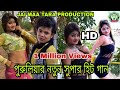 TERI ANKHYA KA KAJAL # PURULIA new Super hit song 2018