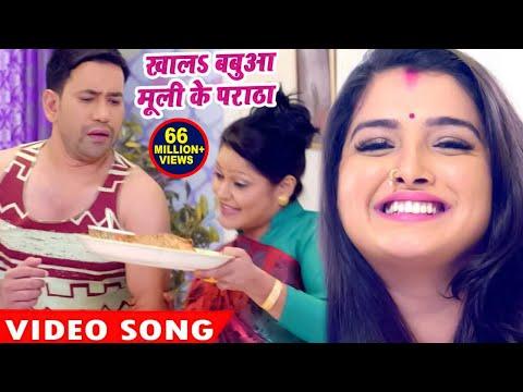 खालS बबुआ मूली के पराठा - सबसे हिट गाना 2020 - Dinesh Lal - Nirahua Satal Rahe - Bhojpuri Songs