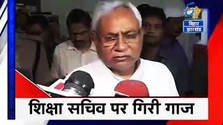 News Headlines Today | आज की ताजा खबर  | शिक्षा सचिव पर गिरी गाज | ETV Bihar Jharkhand