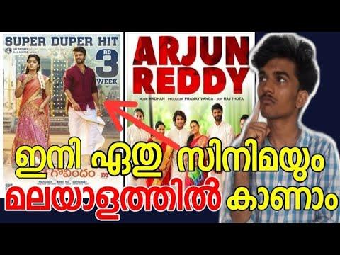 ഇനി ഏതു സിനിമയും മലയാളത്തിൽ കാണാം|How can download malayalam subtitles|Uppum Mulakum episode 884