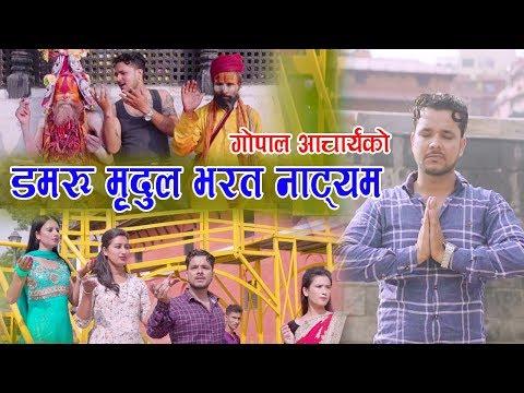 (Om Namah Siwaya Damaru Mridul Bharatnatyam by Gopal Acharya || Pappu Chhetri || Gopal Gurans - Duration: 7 minutes, 56 seconds.)