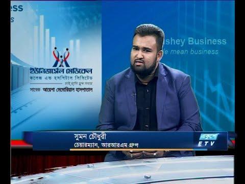 Ekushey Business || সুমন চৌধুরী, চেয়ারম্যান- আরআরএম গ্রুপ || 02 October 2019 || ETV