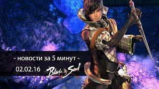 Видео к игре Blade and Soul из публикации: Информация о датах ЗБТ и релиза русской версии Blade & Soul
