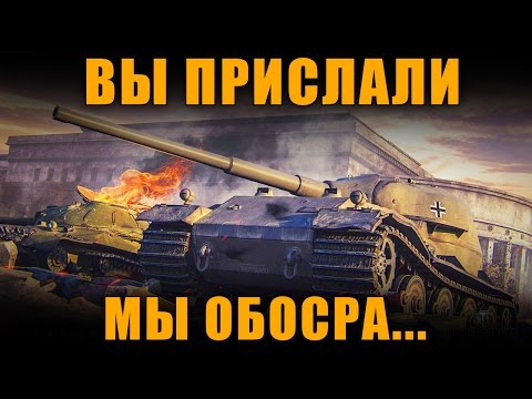 ВЫ ПРИСЛАЛИ - МЫ ОБОСРА....  ПОСМОТРЕЛИ! [ World of Tanks ]