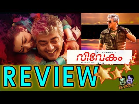 Vivegam Movie Malayalam Review by KandathumKettathum | Thala Ajith Kumar | Vivek Oberoi