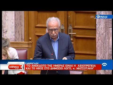 Ψηφίστηκε με 147 «ναι» το νομοσχέδιο του υπουργείου Παιδείας | 23/04/19 | ΕΡΤ