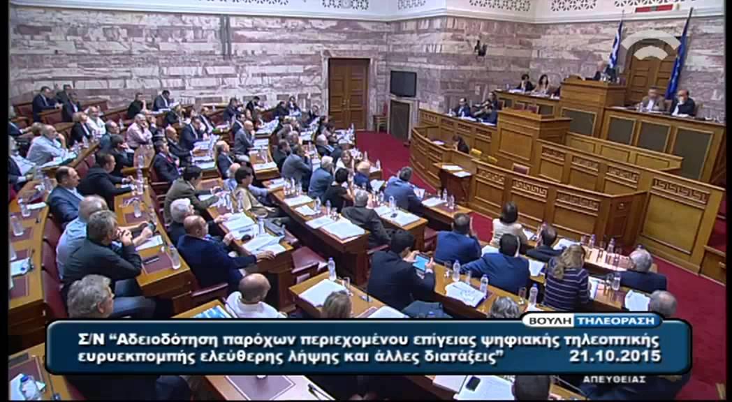 Βουλή: Τοποθέτηση Χρ. Σπίρτζη στη συνεδρίαση με αντικείμενο ν/σ για τις τηλεοπτικές άδειες