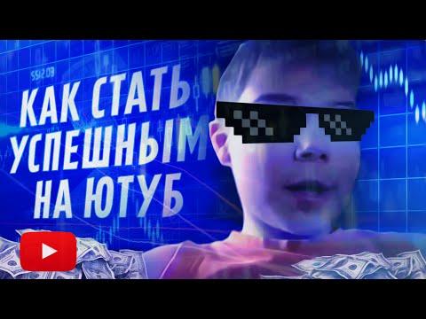 Как добиться успехов на YouTube (ШБэ 93)