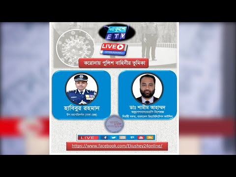 Jante Chai Janate Chai- EP 25 || বিষয়: করোনায় পুলিশের ভূমিকা || ETV Lifestyle