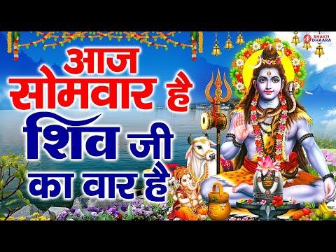 Video songs - आज महाशिवरात्रि सोमवार के दिन इस आरती को सुनने से शिव जी प्रसन्न होकर मनोकामनये पूर्ण करते हैं