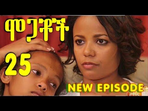 Mogachoch EBS Latest Series Drama - S01E25 - Part 25