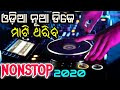 ODIA DJ NONSTOP FOR ONLY 🕺DANCE 2018