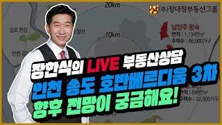[부동산투자상담/부동산전망] 인천 송도 호반베르디움 3차 향후 전망!