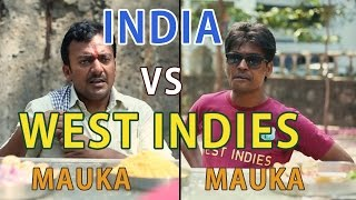 Mauka Mauka   India vs West Indies T20 World Cup 2016   Mumbai Special