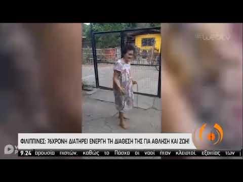 Φιλιππίνες: 76χρονη είναι… άπιαστη στο σχοινάκι! | 27/05/2020 | ΕΡΤ