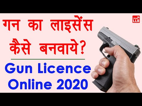 Arms licence online apply 2020 - gun ka licence kaise apply kare | gun licence in india hindi 2020