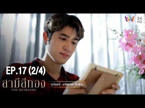 สามีสีทอง | EP.17 (2/4)  | 7 ก.ย.62 | Amarin TVHD34