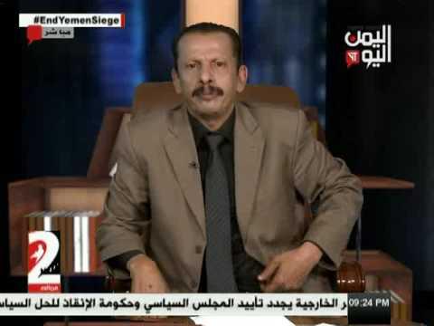 اليمن اليوم 20 3 2017