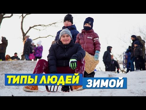ТИПЫ ЛЮДЕЙ ЗИМОЙ (видео)