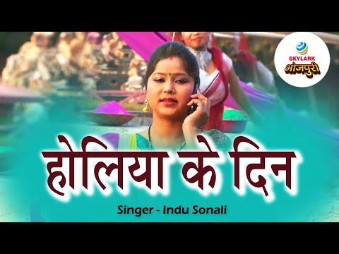 Video Holiya Ke Din ||  होलिया के दिन || Latest Bhojpuri Hot Holi Song (Full Song) download in MP3, 3GP, MP4, WEBM, AVI, FLV January 2017