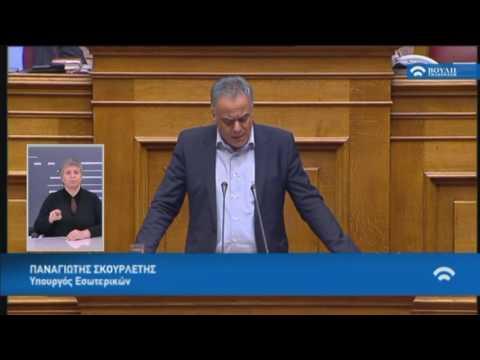 Π.Σκουρλέτης(Υπουργός Εσωτερικών)(Δανειοδότηση Κομμάτων και Εταιρειών Μ.Μ.Ε)(01/02/2017)