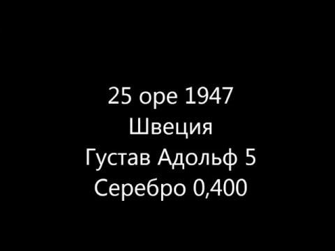 Sweden 25 era 1947 Silver Gustav Adolph 5 ( Швеция 25 оре 1947 Серебро Густав Адольф 5 ) (видео)