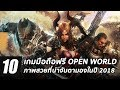 10                        Mmorpg         Open World                                     2018 Ios Android