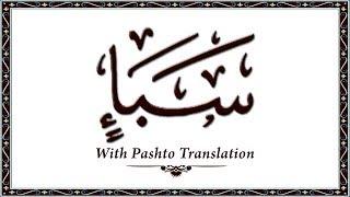 34 Surah Saba,Holy Quran Online - Quran With Pashto Translation,Pushto Quran - Wahid Ullah Khan