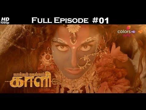 Kaakkum Deivam Kali - 24th February 2018 - காக்கும் தெய்வம் காளி   - Full Episode