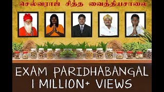 Video Exam Paridhabangal | Sivaraj Sidha Maruthuvom Troll | Madras Central MP3, 3GP, MP4, WEBM, AVI, FLV Januari 2018