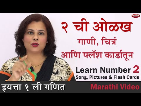 Class 1 | Maths | Marathi Medium | Learn Number 2 | Song of Number 2 | Marathi Video