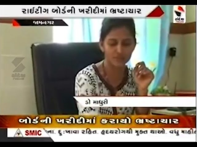 White Board Scam In Jamnagar Sandesh News | AllMusicSite.com