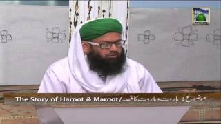Allah Walon Ki Batein Ep#20 (Part 1) - Haroot o Maroot Ka Qissa full download video download mp3 download music download