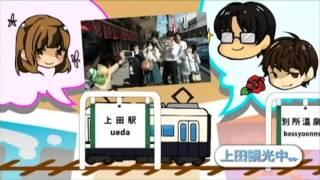 イケメンロボットと上田の旅