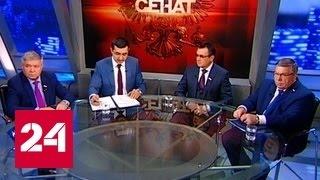 """""""Сенат"""": Послание президента-2017 - план действий Совета Федерации"""