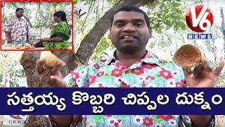 Bithiri Sathi Coconut Shell Business | Amazon Sells Coconut Shell For Rs 1365